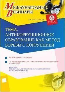 Международный вебинар «Антикоррупционное образование как метод борьбы с коррупцией»