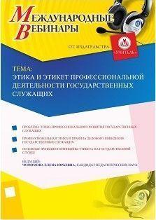Международный вебинар «Этика и этикет профессиональной деятельности государственных служащих»