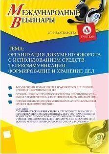 Международный вебинар «Организация документооборота с использованием средств телекоммуникации. Формирование и хранение дел»