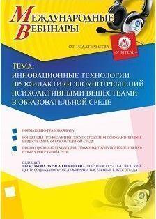 Международный вебинар «Инновационные технологии профилактики злоупотреблений психоактивными веществами в образовательной среде»