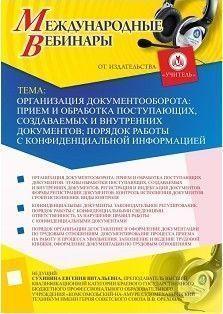 Международный вебинар «Организация документооборота: прием и обработка поступающих, создаваемых и внутренних документов; порядок работы с конфиденциальной информацией»