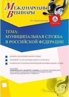 Международный вебинар «Муниципальная служба в Российской Федерации»