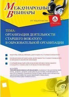 Международный вебинар «Организация деятельности старшего вожатого в образовательной организации»
