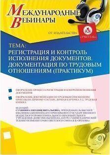 Международный вебинар «Регистрация и контроль исполнения документов. Документация по трудовым отношениям (практикум)»