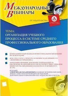 Международный вебинар «Организация учебного процесса в системе среднего профессионального образования»