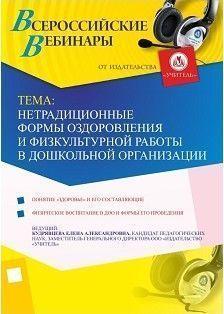 Вебинар «Нетрадиционные формы оздоровления и физкультурной работы в дошкольной организации»