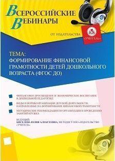 Вебинар «Формирование финансовой грамотности детей дошкольного возраста (ФГОС ДО)»