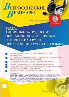 Вебинар «Типичные затруднения обучающихся различных этнических групп при изучении русского языка»