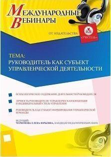Международный вебинар «Руководитель как субъект управленческой деятельности»