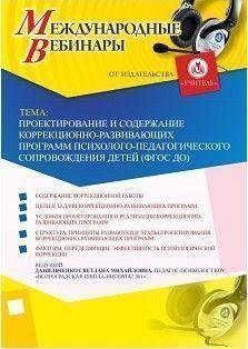 Международный вебинар «Проектирование и содержание коррекционно-развивающих программ психолого-педагогического сопровождения детей (ФГОС ДО)»