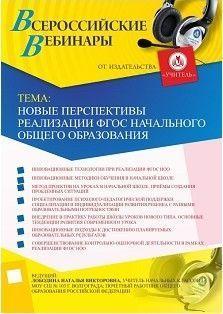 Вебинар «Новые перспективы реализации ФГОС начального общего образования»