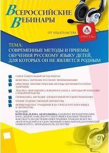 Вебинар «Современные методы и приемы обучения русскому языку детей, для которых он не является родным»