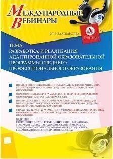 Международный вебинар «Разработка и реализация адаптированной образовательной программы среднего профессионального образования»