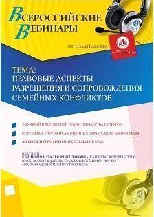 Вебинар «Правовые аспекты разрешения и сопровождения семейных конфликтов»