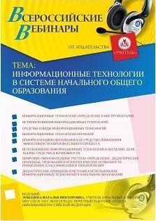 Вебинар «Информационные технологии в системе начального общего образования»