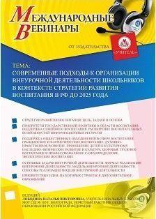 Международный вебинар «Современные подходы к организации внеурочной деятельности школьников в контексте Стратегии развития воспитания в РФ до 2025 года»