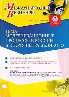 Международный вебинар «Модернизационные процессы в России в эпоху Петра Великого»
