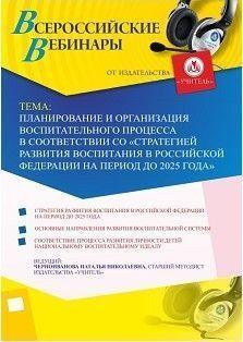 Вебинар «Планирование и организация воспитательного процесса в соответствии со «Стратегией развития воспитания в Российской Федерации на период до 2025 года»»