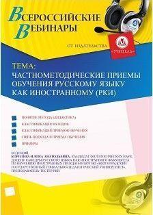 Вебинар «Частнометодические приемы обучения русскому языку как иностранному (РКИ)»