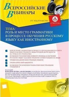 Вебинар «Роль и место грамматики в процессе обучения русскому языку как иностранному»