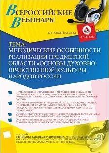 Вебинар «Методические особенности реализации предметной области «Основы духовно-нравственной культуры народов России»