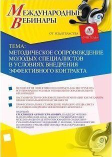 Международный вебинар «Методическое сопровождение молодых специалистов в условиях внедрения эффективного контракта»