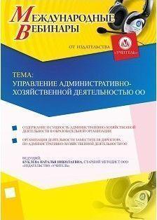Международный вебинар «Управление административно-хозяйственной деятельностью ОО»