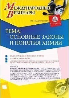 Международный вебинар «Основные законы и понятия химии»