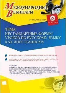 Международный вебинар «Нестандартные формы уроков по русскому языку как иностранному»