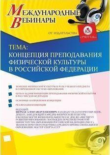 Международный вебинар «Концепция преподавания физической культуры в Российской Федерации»