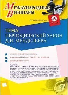 Международный вебинар «Периодический закон Д.И. Менделеева»