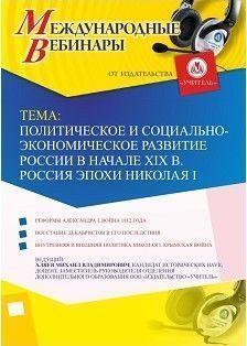 Международный вебинар «Политическое и социально-экономическое развитие России в начале XIX в. Россия эпохи Николая I»