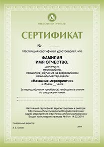 Семинар «Требования ФГОС ООО в области преподавания изобразительного искусства»