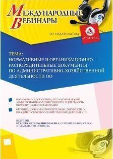 Международный вебинар «Нормативные и организационно-распорядительные документы по административно-хозяйственной деятельности ОО»