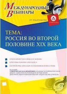 Международный вебинар «Россия во второй половине XIX века»