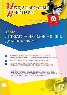 Международный вебинар «Литература народов России: диалог культур»