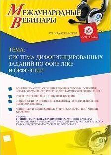 Международный вебинар «Система дифференцированных заданий по фонетике и орфоэпии»