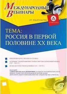 Международный вебинар «Россия в первой половине ХХ века»
