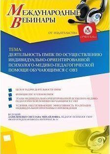 Международный вебинар «Деятельность ПМПк по осуществлению индивидуально-ориентированной психолого-медико-педагогической помощи обучающимся с ОВЗ»