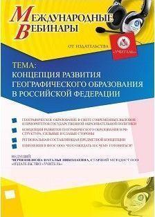 Международный вебинар «Концепция развития географического образования в Российской Федерации»