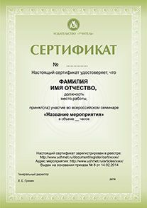 Семинар-практикум «Исследовательская и проектная деятельность обучающихся начальной школы в соответствии с требованиями ФГОС»