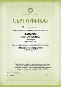 Вебинар «Планирование инструктора по физической культуре: методическая поддержка освоения ФГОС ДО»