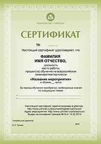 Вебинар «Организация образовательной деятельности на прогулках в соответствии с ФГОС ДО (на примере технологических карт)»