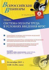 Вебинар «Система оплаты труда в условиях введения ФГОС»