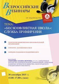 Вебинар «Бесконфликтная школа»: служба примирения»