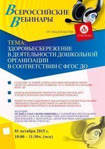 Вебинар «Здоровьесбережение в деятельности дошкольной организации в соответствии с ФГОС ДО»