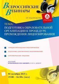 Вебинар «Подготовка образовательной организации к процедуре прохождения лицензирования»