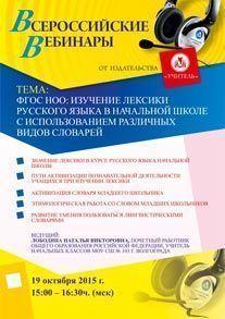 Вебинар «ФГОС НОО: изучение лексики русского языка в начальной школе с использованием различных видов словарей»