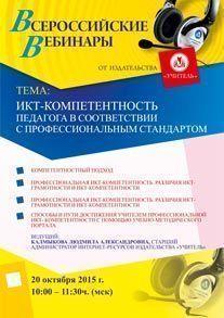 Вебинар «ИКТ-компетентность педагога в соответствии с профессиональным стандартом»