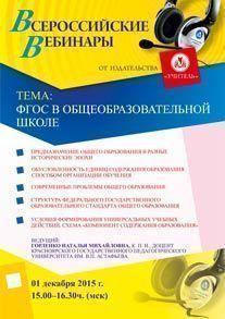 Вебинар «ФГОС в общеобразовательной школе»